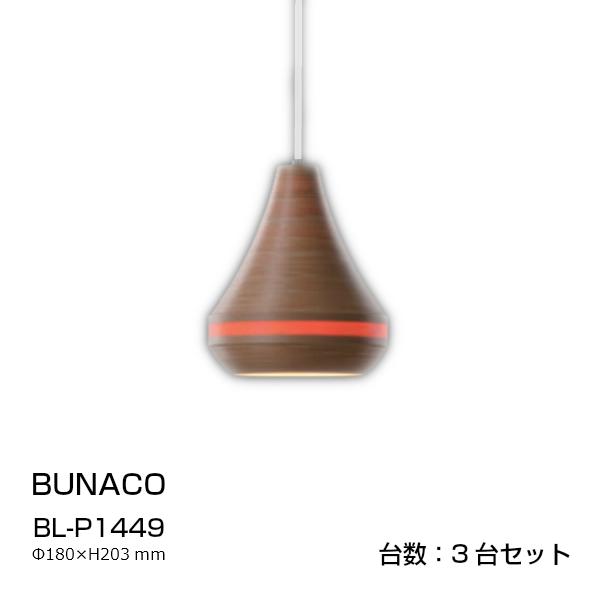 BUNACO(ブナコ)ランプシェードBL-P1449Φ180×H203mm0.46Kg3台セット[ブナコランプ]【P10】[沖縄・北海道配送不可]