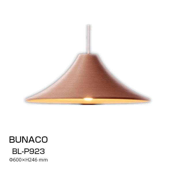 ブナコブナコ漆器BUNACO送料無料ランプBL-P923カラー:ナチュラル【P10】
