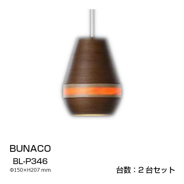 ブナコブナコ漆器BUNACO送料無料ランプBL-P346カラー:キャメルブラウン2Pieces【P10】[沖縄・北海道配送不可]