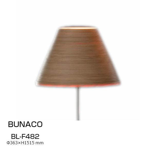 ブナコブナコ漆器BUNACO送料無料フロアスタンドBL-F482【P10】