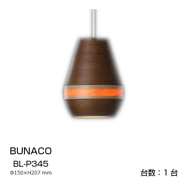 ブナコブナコ漆器BUNACO送料無料ランプBL-P345カラー:キャラメルブラウン1Pieces【P10】
