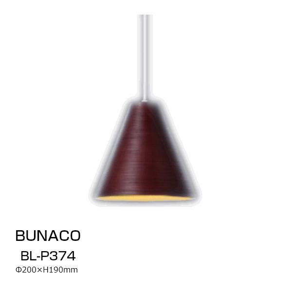 ブナコブナコ漆器BUNACO送料無料ランプBL-P374カラー:ローズ【P10】[沖縄・北海道配送不可]