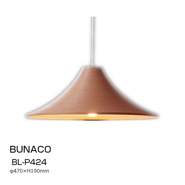ブナコブナコ漆器BUNACO送料無料ペンダントランプBL-P424【P10】