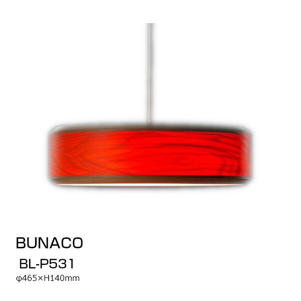 ブナコブナコ漆器BUNACO送料無料ペンダントランプBL-P531【P10】[沖縄・北海道配送不可]