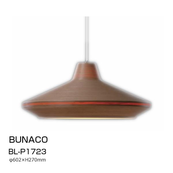 BUNACO(ブナコ)ランプシェードBL-P1723Φ602×H270mm3.3Kg[ブナコランプ]【P10】[沖縄・北海道配送不可]