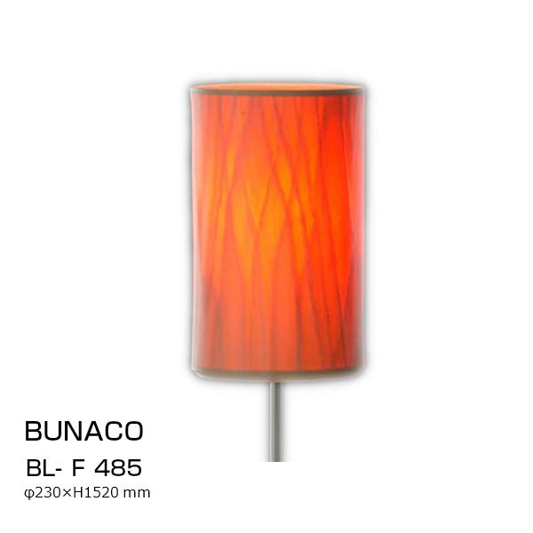 ブナコブナコ漆器BUNACO送料無料フロアスタンドBL-F485【P10】[沖縄・北海道配送不可]