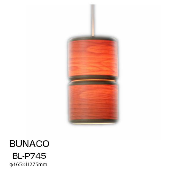 ブナコブナコ漆器BUNACO送料無料ペンダントランプBL-P745【P10】[沖縄・北海道配送不可]