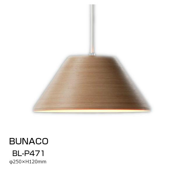 ブナコ漆器 BUNACOペンダントランプBL-P471[人気の小型サイズ 熟練の職人による木製インテリア照明器具 LED対応]【P10】