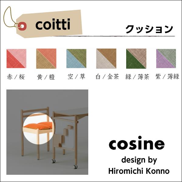 [最大26倍!さらにD4倍P3倍G2倍]cosine(コサイン)coitti (コイッティ)クッション【P10】【10P06Jul18】