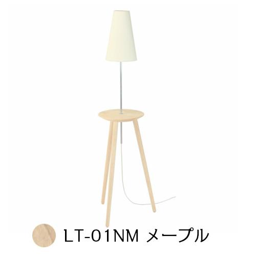 コサインランプテーブルメープルLT-01NM[おしゃれなナイトテーブル サイドテーブル 照明付きテーブル]【P10】