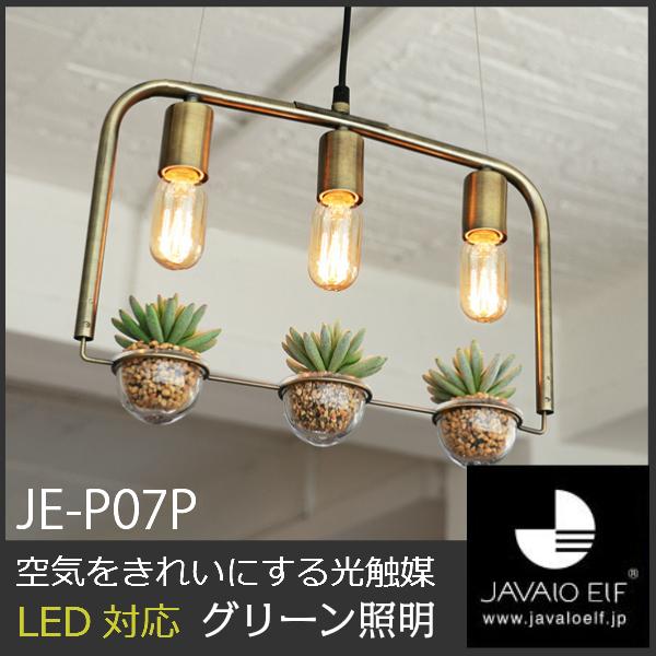[お得なクーポン発行中]JAVALO ELFModern CollectionLED対応空気をきれいにするグリーン照明JE-P07Pペンダントランプ【P10】