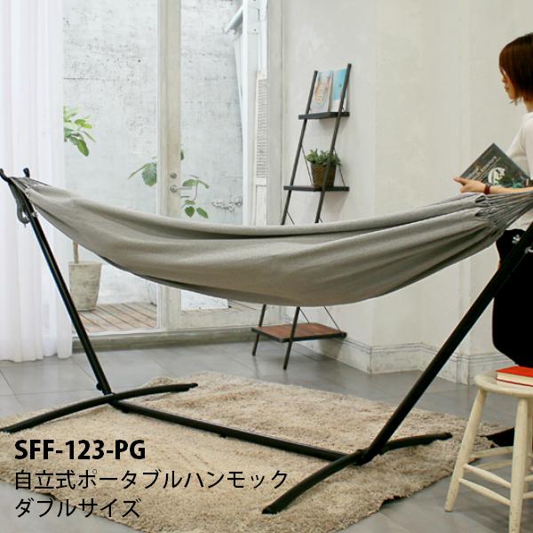 [お得なクーポン発行中]Sifflus(シフラス)自立式ポータブルハンモック ダブルサイズ(2人乗り)ペールグレーSFF-123-PG[室内インテリアハンモックスタンド グランピング キャンプアウトドア]【P10】