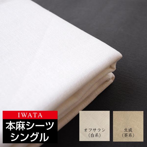[お得なクーポン発行中]京都老舗寝具店 IWATA イワタ本麻シーツシングルサイズ150×250cm高級寝具快適快眠夏涼しいプレゼントギフト健康