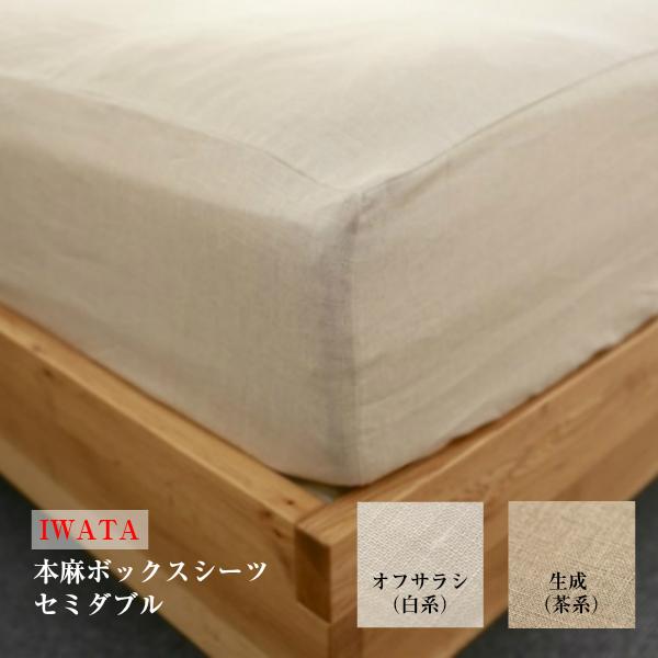 IWATAイワタの寝具麻ボックスシーツ(ベッド用)セミダブルサイズ120×200×30cm[高級寝具 快適快眠 夏涼しい プレゼント ギフト 健康 送料無料]