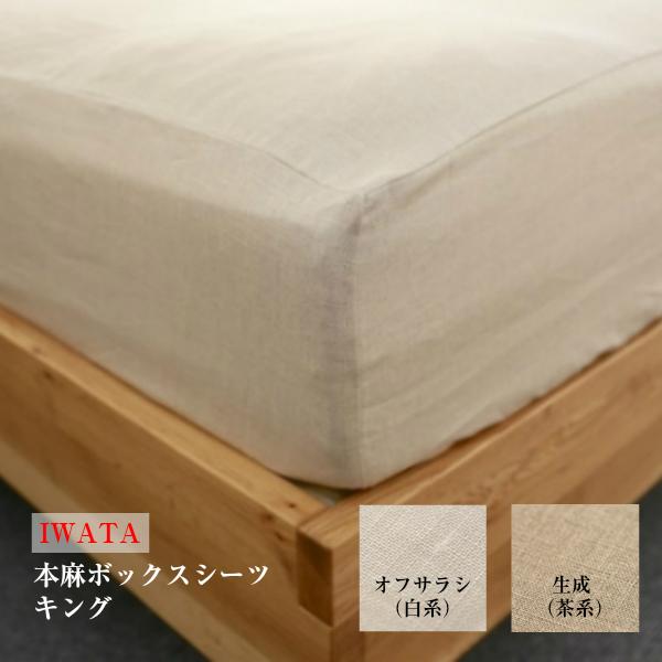 IWATAイワタの寝具麻ボックスシーツ(ベッド用)キングサイズ180×200×30cm[高級寝具 快適快眠 夏涼しい プレゼント ギフト 健康 送料無料]