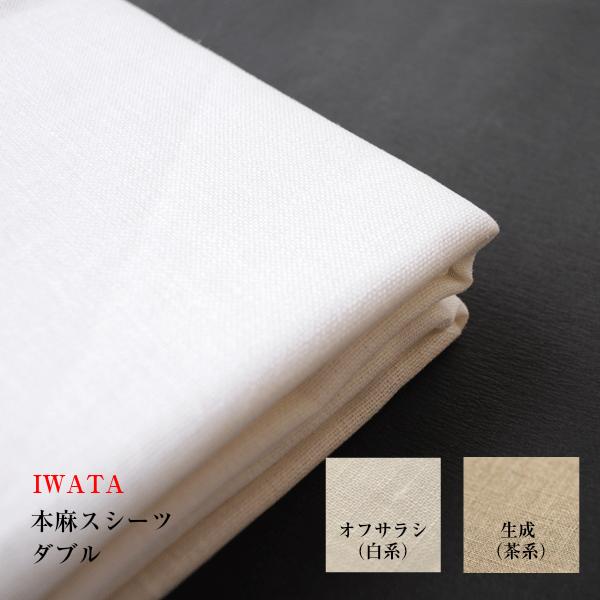 京都老舗寝具店 IWATA イワタ本麻シーツダブルサイズ190×250cm高級寝具快適快眠夏涼しいプレゼントギフト健康