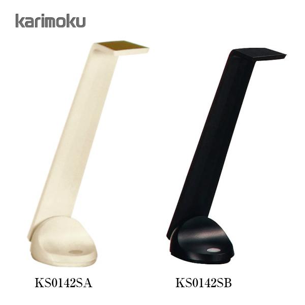 カリモク家具デスクライトスタンドタイプKS0142[LEDライト]【P10】
