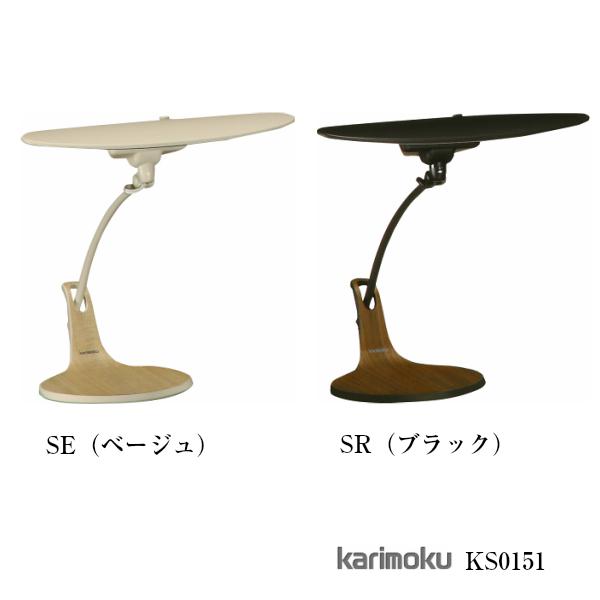 カリモク家具デスクライトスタンドタイプKS0151[LEDライト]【P10】
