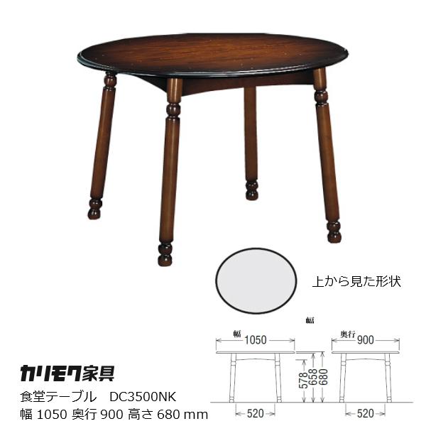 カリモク家具コロニアルシリーズ食堂テーブルDC3500【P10】[沖縄・北海道配送不可]
