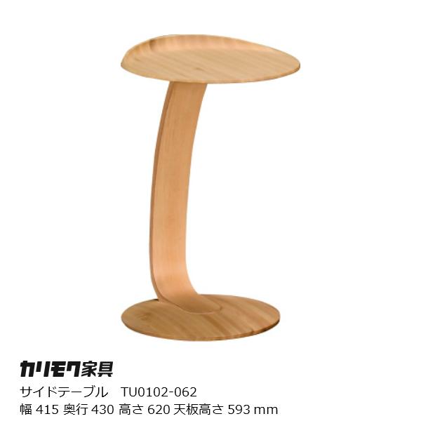カリモク家具サイドテーブルTU0102-062高さ620mm天板高さ593mm奥行430mm[サイドテーブル]【P10】[沖縄・北海道配送不可]