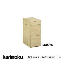 カリモク家具チェストSU0076幅310×奥行600×高さ723×座面500mm[デスクチェア]【P10】