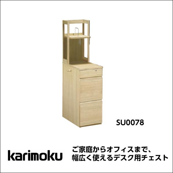 [ポイント最大42倍]カリモク家具チェスト(上置付)SU0078幅310×奥行600×高さ1273mm[チェスト]