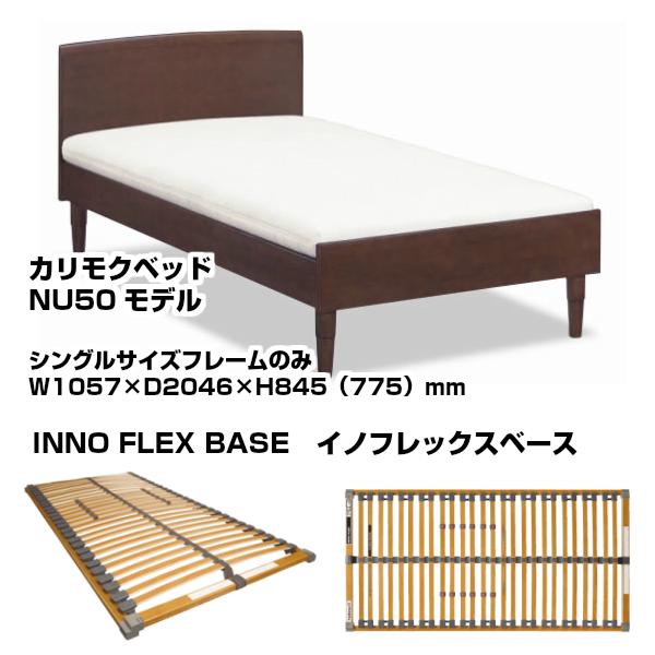 カリモク家具ウッドスプリング構造のベッドNU50モデルシングルタイプNU50S1M-UイノフレックスベースW1057×D2046×H845(775)mm※フレームのみでマットは含まれていません。【P10】【10P06Jul18】