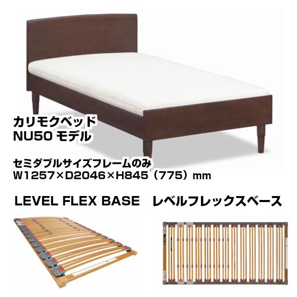 [ポイント最大30倍]カリモク家具ウッドスプリング構造のベッドNU50モデルセミダブルタイプNU50M1M-QレベルフレックスベースW1257×D2046×H845(775)mm※フレームのみでマットは含まれていません。【P10】【10P06Jul18】