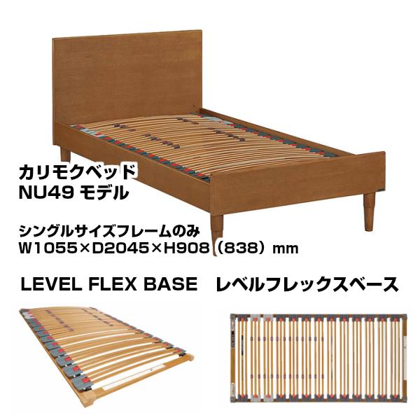 [ポイント最大30倍]カリモク家具ウッドスプリング構造のベッドNU49モデルシングルタイプNU49S1M-QレベルフレックスベースW1055×D2045×H908(838)mm※フレームのみでマットは含まれていません。【P10】【10P06Jul18】