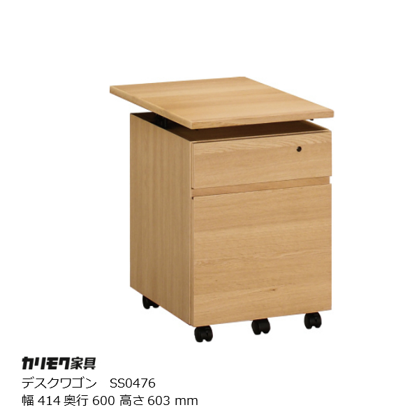 カリモク家具デスク用ワゴンSS0476幅414×奥行600×高さ603mmオーク材[学習用ワゴン受注生産品]【P10】