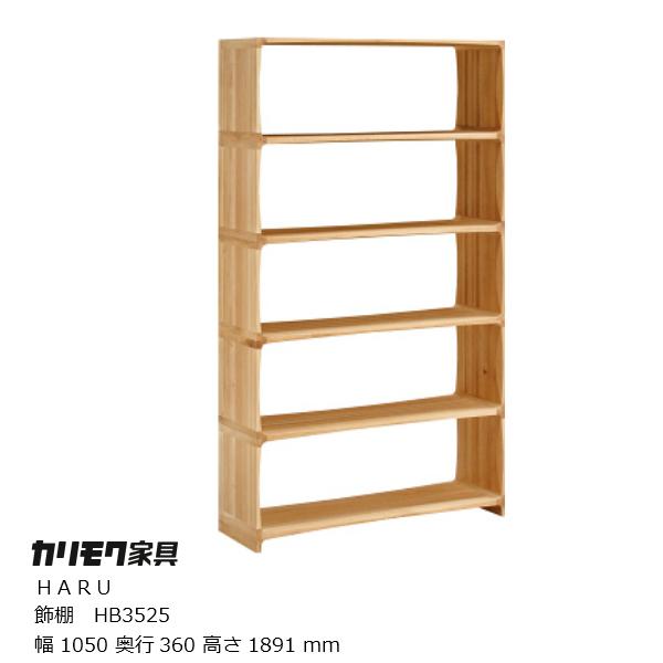 カリモクHARUKarimokuカリモク家具送料無料シェルフ5段HB3525【P10】