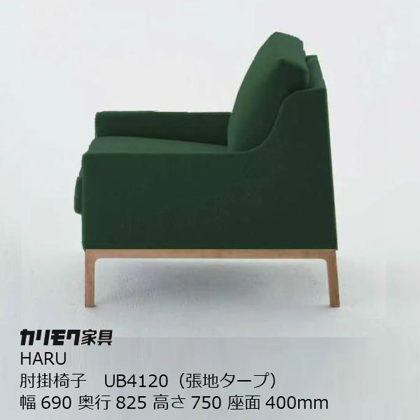 カリモクHARUKarimokuカリモク家具ソファ張地(タープ)HS1/UB4100【P10】