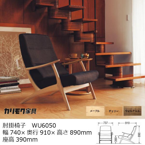 最安値級価格 カリモク家具 WW60モデル肘掛椅子 カリモク家具 WU6050プレミアムオーダー張地マハラム[karimoku][沖縄・北海道配送], ティーフェ:2e2096d4 --- qimedia.in