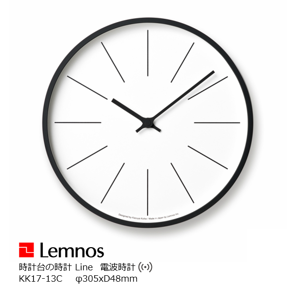LEMNOS(レムノス)壁掛け時計時計台の時計KK17-13CLine寸法:φ305×d48mm[掛け時計 電波時計 おしゃれ 北欧風]【P10】[沖縄・北海道配送不可]