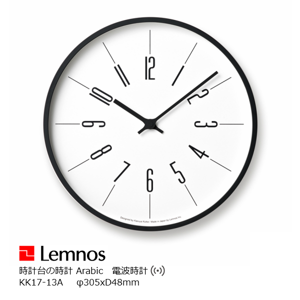 LEMNOS(レムノス)壁掛け時計時計台の時計KK17-13AArabic寸法:φ305×d48mm[掛け時計 電波時計 おしゃれ 北欧風]【P10】[沖縄・北海道配送不可]