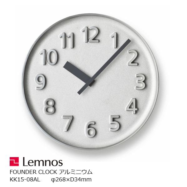 LEMNOS(レムノス)壁掛け時計FounderclockファウンダークロックアルミニウムKK15-08AL【P10】[沖縄・北海道配送不可]