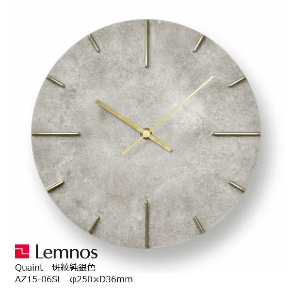 LEMNOS(レムノス)壁掛け時計 Quaint/斑紋純銀色(AZ15-06SL)[ウォールクロック 高級感 安積伸 日本製 新築祝 開業祝]【P10】