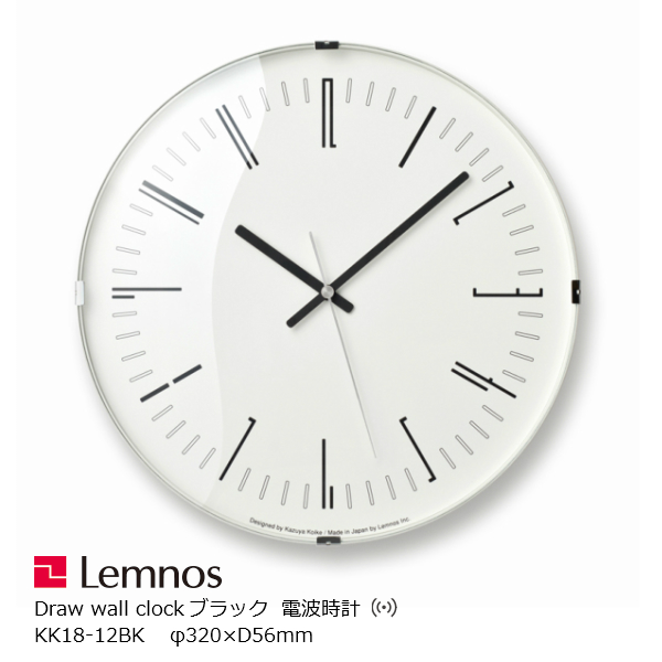 LEMNOS (レムノス)Draw wall clock (ドロー ウォール クロック)ブラックKK18-12BK[ 電波時計 スイープセコンド 小池和也 タカタレムノス ]