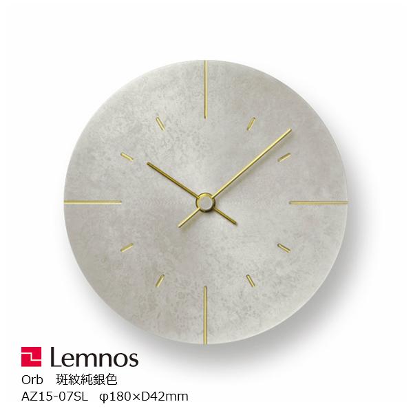 LEMNOS(レムノス)壁掛け時計 Orb/斑紋純銀色(AZ15-07SL)[ウォールクロック 高級感 安積伸 日本製 新築祝 開業祝]【P10】