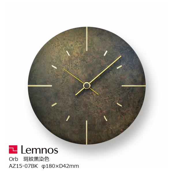 LEMNOS(レムノス)壁掛け時計 Orb/斑紋黒染色(AZ15-07BK)[ウォールクロック 高級感 安積伸 日本製 新築祝 開業祝]【P10】