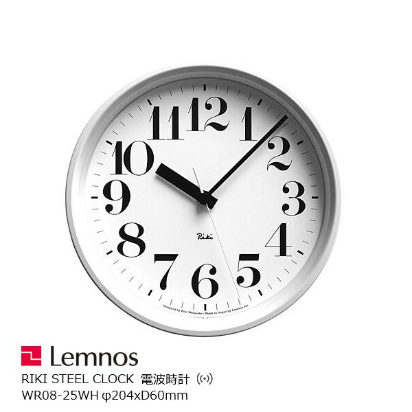 LEMNOS(レムノス)壁掛け時計渡辺力RikiSteelClock電波時計WR0825ホワイト【P10】[沖縄・北海道配送不可]