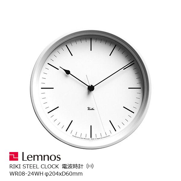 LEMNOS(レムノス)壁掛け時計渡辺力RikiSteelClock電波時計WR0824ホワイト【P10】[沖縄・北海道配送不可]