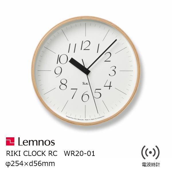 タカタレムノス壁掛け時計渡辺力RIKICLOCKRC リキクロックRCWR20-01直径254mm×奥行56mm[ギフト新築祝結婚御祝壁掛け時計電波時計LEMNOS]【P10】[沖縄・北海道配送不可]