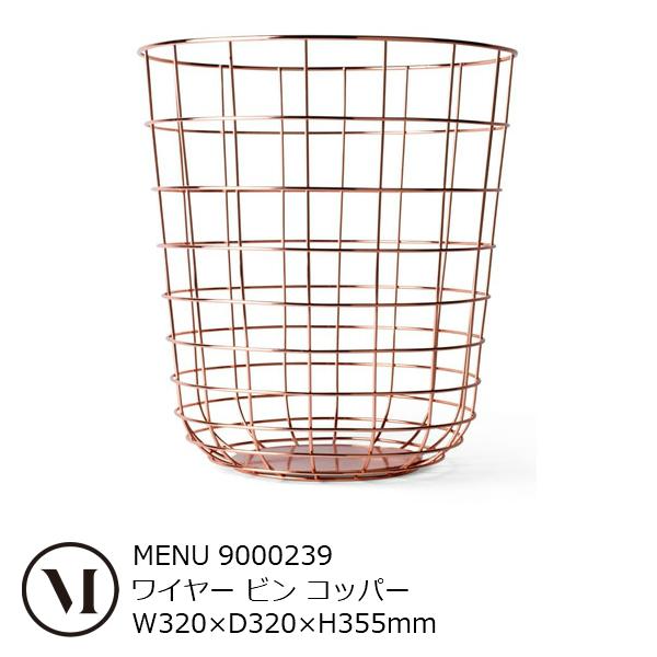 menu(メニュー)ワイヤービン コッパー9000239[ランドリーバケット][お取り寄せ品]