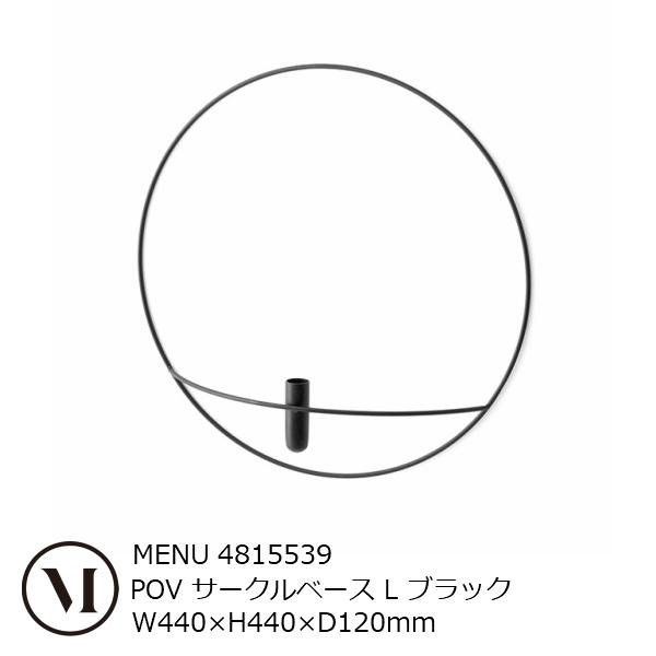 menu(メニュー)POV サークルベース L ブラック 4815539[一輪挿し フラワーベース ロウソク立て][沖縄・北海道配送不可]