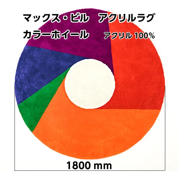 カラーホイール1800mmCOLORWHEEL1800mmacrylic100%アクリル100%(マックス・ビル)[デザイナーラグラグ・カーペットインテリア][お取り寄せ]【P10】