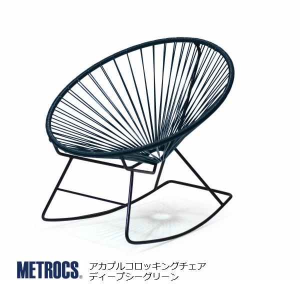 metrocs(メトロクス)アカプルコロッキングチェアディープシーグリーン[ リゾート 西海岸 アウトドア テラス 屋外 室内 ][お取り寄せ]【P10】