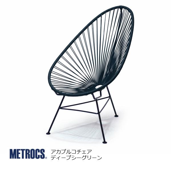 metrocs(メトロクス)アカプルコチェアディープシーグリーン[ リゾート 西海岸 アウトドア テラス 屋外 室内 ][お取り寄せ]【P10】