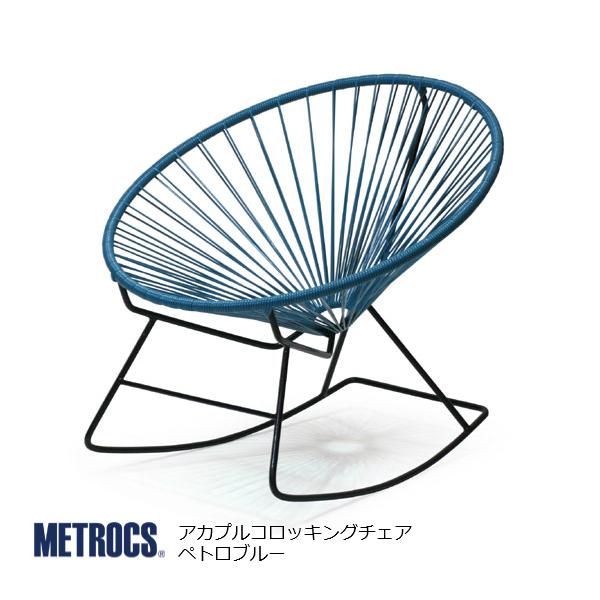 metrocs(メトロクス)アカプルコロッキングチェアペトロブルー[ リゾート 西海岸 アウトドア テラス 屋外 室内 ][お取り寄せ]【P10】