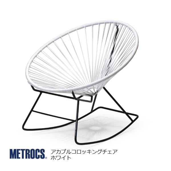 metrocs(メトロクス)アカプルコロッキングチェアホワイト[ リゾート 西海岸 アウトドア テラス 屋外 室内 ][お取り寄せ]【P10】
